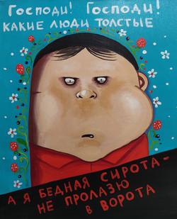 Господи, какие люди толстые