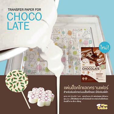 พิมพ์ภาพลงบนช็อคโกแลตง่ายๆโดยใช้แผ่นฟิล์มพิมพ์ภาพสำหรับช็อคโกแลตโดยเฉพาะ