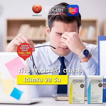 ads sahapat วันที่2_๒๐๐๖๓๐_0003.jpg