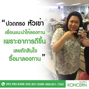 Koncern_แนะนำ copy.jpg