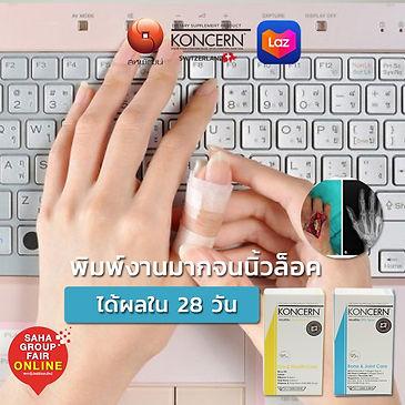 ads sahapat วันที่3_๒๐๐๖๓๐_0003.jpg