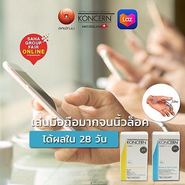ads sahapat วันที่3_๒๐๐๖๓๐_0001.jpg