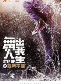 Step Up China (2019) Dual Audio (Hindi Fan Dubbed-English) 720p [800MB]
