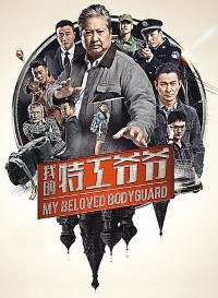 My Beloved Bodyguard (2016) Dual Audio (Hindi-English) 480p [400MB]    720p [1GB]
