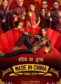 Made in China (2019) Hindi Movie Bluray || 480p [400MB] || 720p [1GB]
