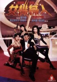 [18+] Robotrix (1991) Dual Audio (Hindi-English) 480p [400MB]    720p [1.3GB]