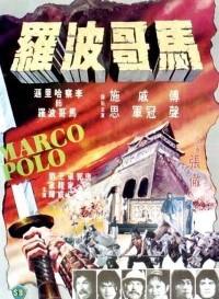 Marco Polo (1975) Dual Audio (Hindi-English) 480p [400MB] || 720p [1.2GB]