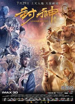 feng-shen-bang-2016-large-picture
