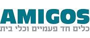 לוגו- אמיגוס.jpg