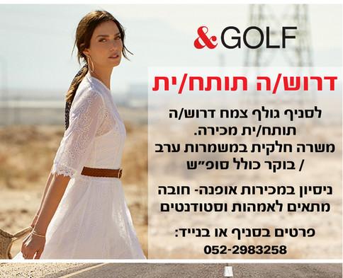 גולף דרושים 2019-01.jpg