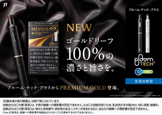 TECH_plus_GOLD_1SKU_yoko_0820_nohin.jpg