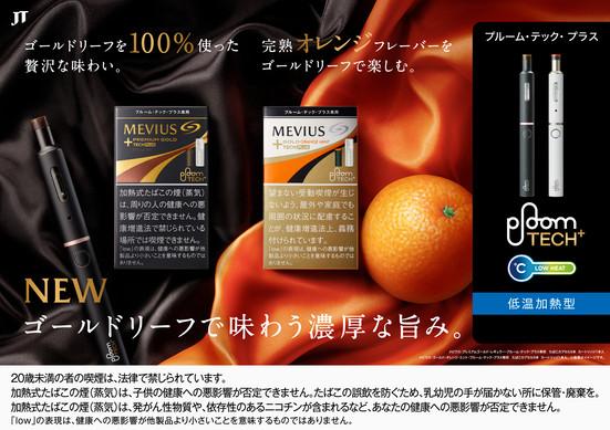 TECH_plus_GOLD_2SKU_yoko_0820_nohin.jpg