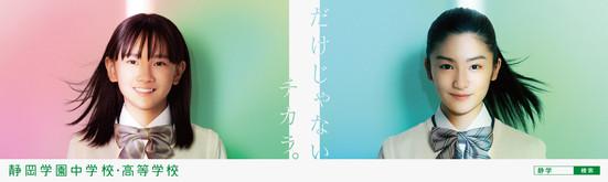 sizugaku_colton_JRshizuoka_web_0714.jpg