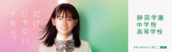 sizugaku_colton_otoha_web_0714.jpg