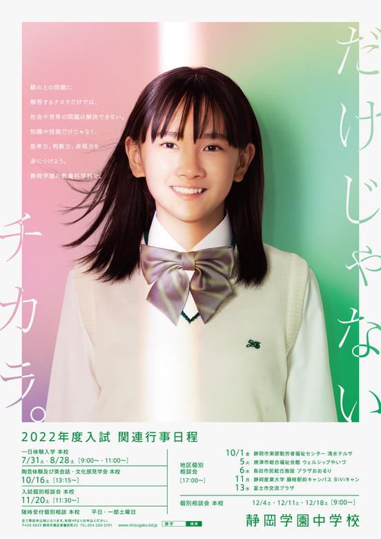 sizugaku_chugaku_web_0714.jpg