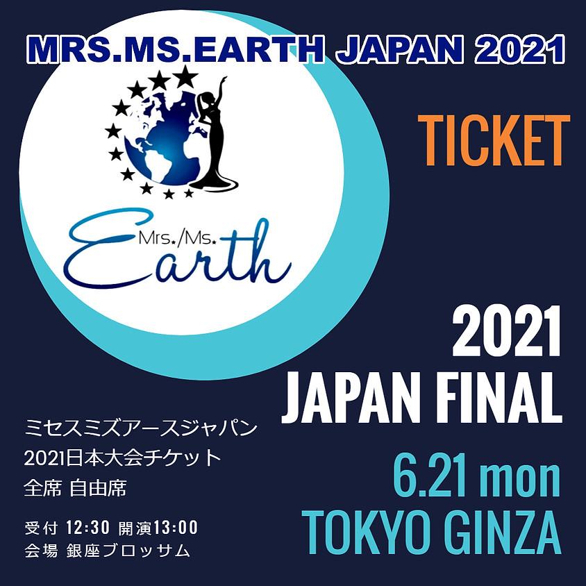 ミセスミズアースジャパン2021日本大会チケット