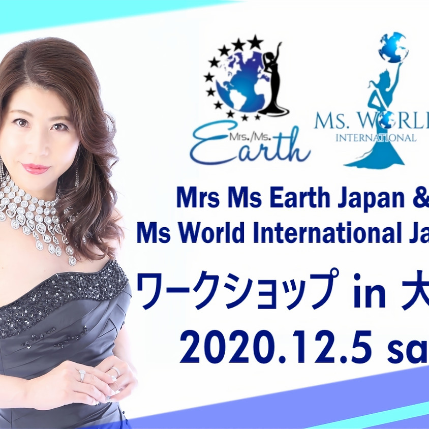 【大阪】 Mrs Ms Earth Japan & Ms World International Japan ワークショップ in 大阪