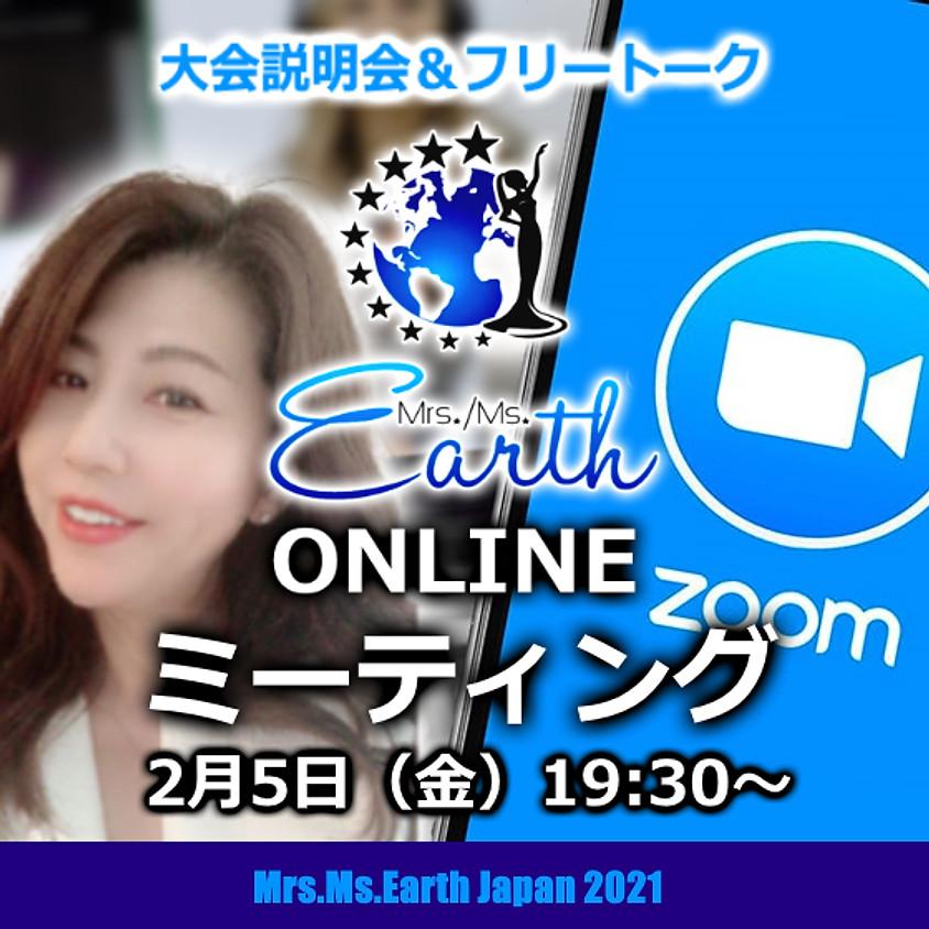 「ミセスミズアースジャパン2021」大会説明ミーティング