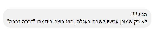 שירן זברה זברה