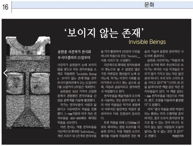 5-2-1-2-경남일보-종이신문_1.jpg