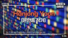 Artflow-interview.jpg