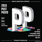 4-2-3-0- 2016 포스트포토-포스터(아이콘).jpg