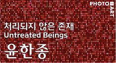 Untreated Beings-사진예술인터뷰.jpg