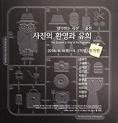 4-2-2-0- 2016 사진의 환영과 유희(아이콘).jpg