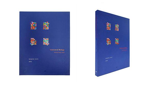 Untreated Bings-Book-01.jpg