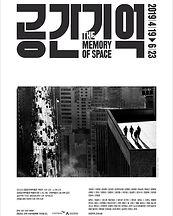 4-2-14-0-0- 2019 공간기억-포스터(아이콘).jpg