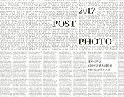 4-2-8-0- 2017 포스트포토-포스터(아이콘).jpg