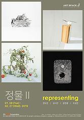 4-2-12-0- 2019 정물 Representation-포스터(아이콘