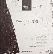 4-2-6-0- 2017 PNEUMA-포스터(아이콘).jpg