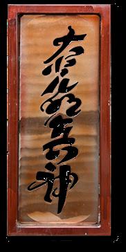 Chinese Symbol Wall Hanging