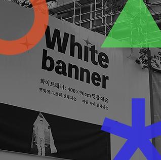 썸네일_2020화이트배너_확대.png
