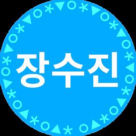 피플_장수진프로필.png