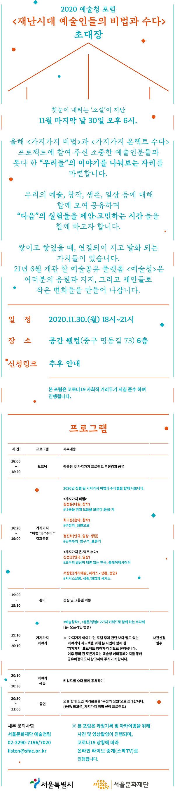 2.예술청포럼_웹플라이어 최종.jpg