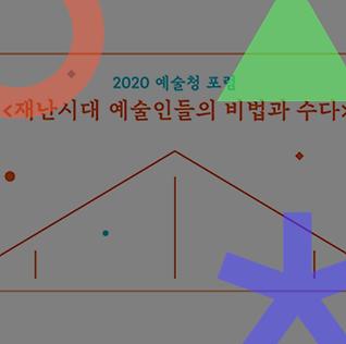 2020예술청포럼_over.png