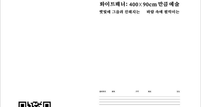 1. White banner 썸네일.jpg