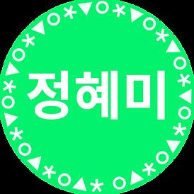 피플_정혜미프로필.png