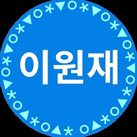 피플_이원재프로필.png