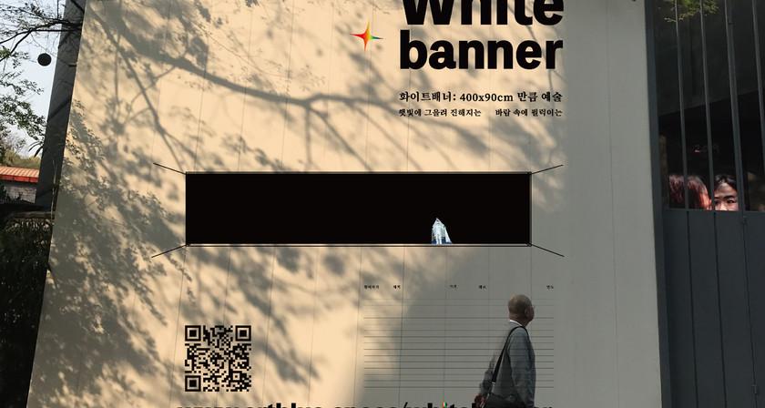 1. White banner 구상이미지2.jpg