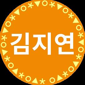 피플_김지연프로필.png