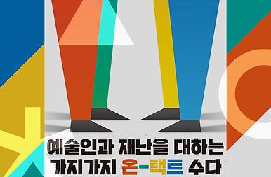 메인_가지가지수다.png