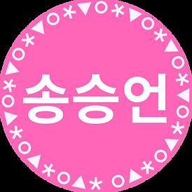 피플_송승언프로필.png