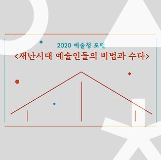2020예술청포럼.png