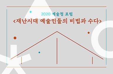 메인_2020예술청포럼.png