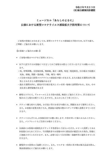 HP用感染拡大予防あらし 0923_001.jpg