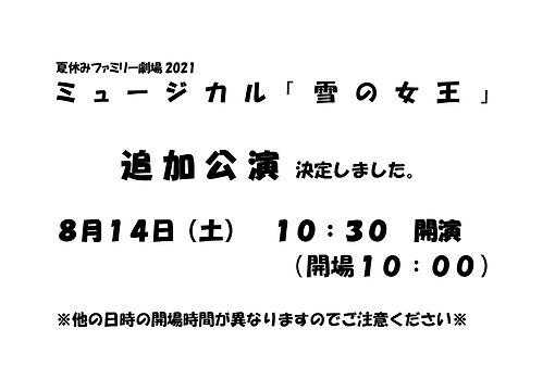追加公演_page-0001.jpg