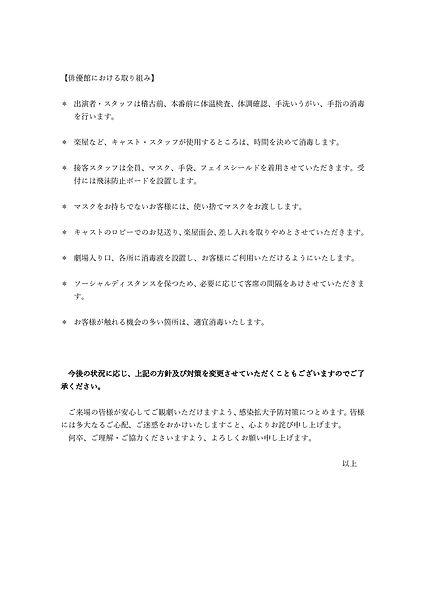 HP用感染拡大予防あらし_002.jpg